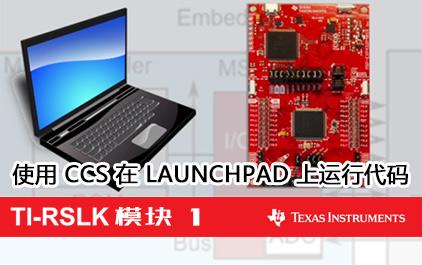TI-RSLK 模块 1 - 讲座视频 – 使用 CCS 在 LaunchPad 上运行代码
