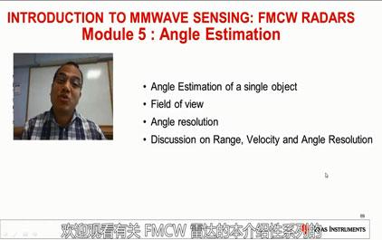 1.5   毫米波传感介绍:FMCW雷达 - 模块5:角度估计