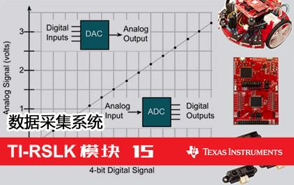 TI-RSLK 模块 15 - 数据采集系统