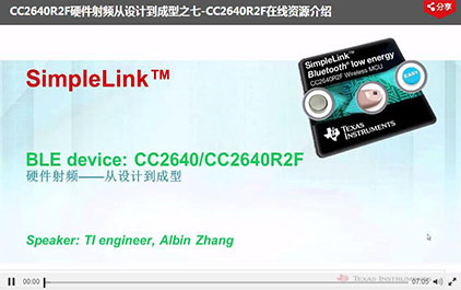 CC2640R2F硬件射频从设计到成型之七-CC2640R2F在线资源介绍