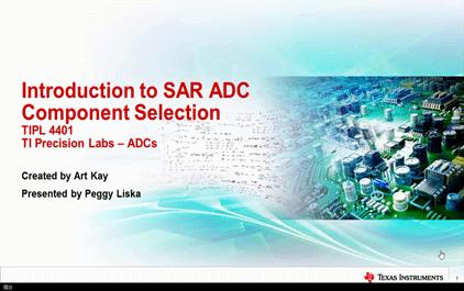 5.1 SAR ADC及其器件选型