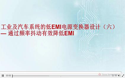 工业及汽车系统的低EMI电源变换器设计(六)通过频率抖动有效降低EMI