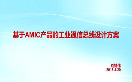 基于AMIC产品的工业通信总线设计方案-1.1 Industrial Communication