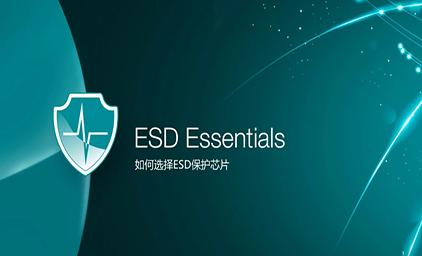 ESD静电保护介绍系列视频 - 1.6 如何选择合适的ESD器件