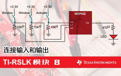 TI-RSLK 模块 8 - 连接输入和输出