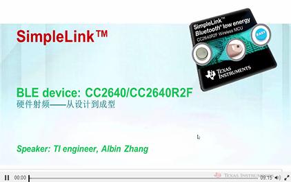CC2640R2F硬件射频从设计到成型之五-CC2640R2F天线套件介绍