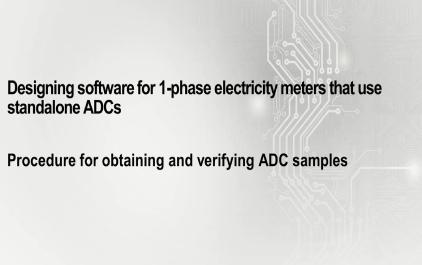 4.1 获取和验证ADC采样的程序