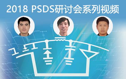 2018 PSDS研讨会系列视频