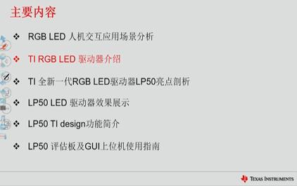 TI RGB LED驱动器介绍
