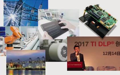 2017 DLP技术研讨会