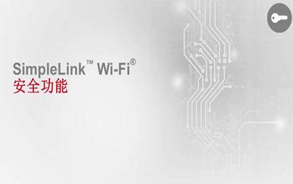 应用 SimpleLink Wi-Fi 平台设计安全超低功耗的产品 (2)