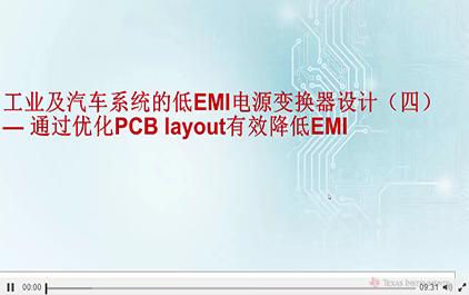 工业及汽车系统的低EMI电源变换器设计(四)通过优化PCB layout 有效降低EMI
