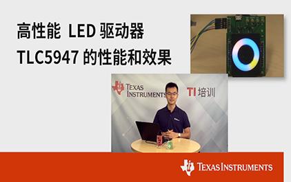 1.2   高性能LED驱动TLC5947展示板展示