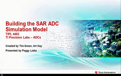5.3 建立SAR ADC的仿真模型