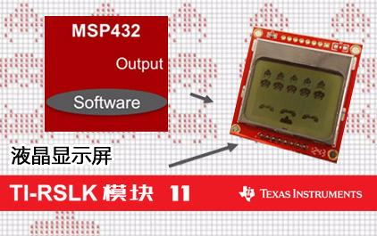 TI-RSLK 模块 11 - 讲座视频 - 液晶显示屏