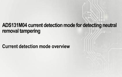 5.1 电流检测模式概述