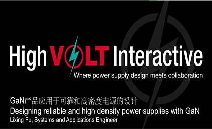 GaN产品应用于可靠和高密度电源的设计
