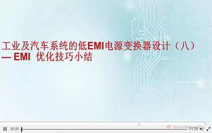 工业及汽车系统的低EMI电源变换器设计(八)— EMI  优化技巧小结