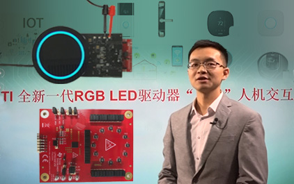 "TI 全新一代RGB LED驱动器""点亮""人机交互"