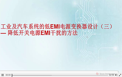 工业及汽车系统的低EMI电源变换器设计(三)降低开关电源EMI干扰的方法