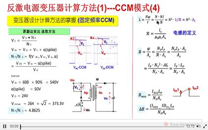 精通反激电源变压器设计3-反激电源变压器计算方法(3)---CCM模式