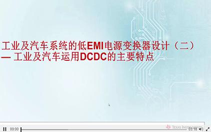 工业及汽车系统的低EMI电源变换器设计(二)工业及汽车运用DCDC的主要特点