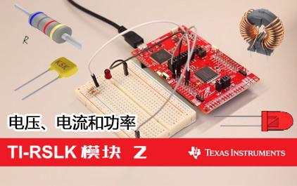 TI-RSLK 模块 2 - 讲座视频 – 电压、电流和功率