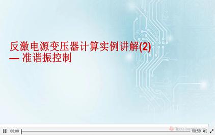 精通反激电源变压器设计7-反激电源变压器计算实例讲解(1)---准谐振控制7A
