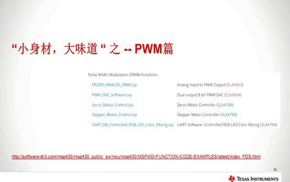 """1.2 """"小身材,大味道"""" – PWM"""