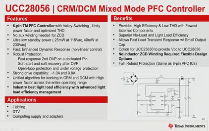 PFC控制器最重要的是什么?