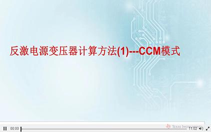 精通反激电源变压器设计3-反激电源变压器计算方法(1)---CCM模式