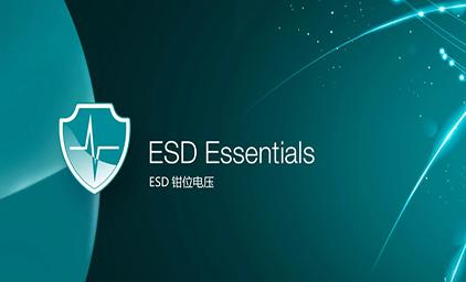 ESD静电保护介绍系列视频 - 1.4 ESD钳位电压