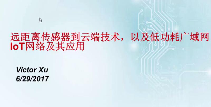 传感器到云端,以及低功耗广域网IoT网络及其应用 (1)