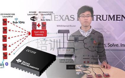 基于Sub-1GHz TI 15.4协议栈的CC1310无线网络方案