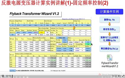 精通反激电源变压器设计6-反激电源变压器计算实例讲解(2)---固定频率控制6B