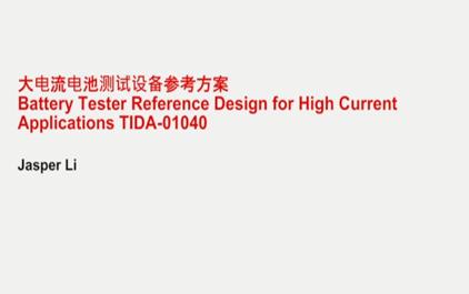 TIDA-01040 大电流电池测试设备参考方案
