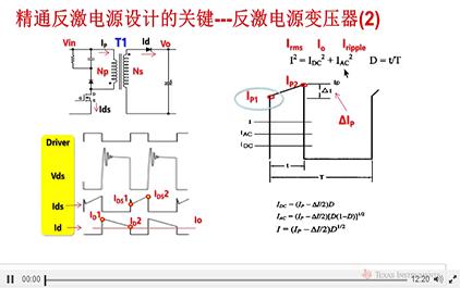 精通反激电源变压器设计2-精通反激电源设计的关键---反激电源变压器2B