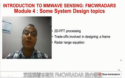 1.4   毫米波传感介绍:FMCW雷达 - 模块4:一些系统设计讨论