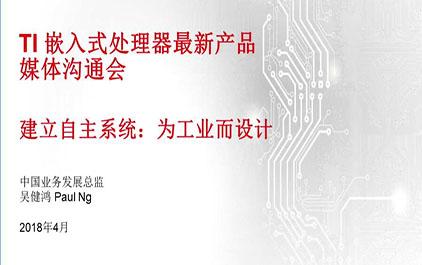 TI 嵌入式处理器最新产品发布会