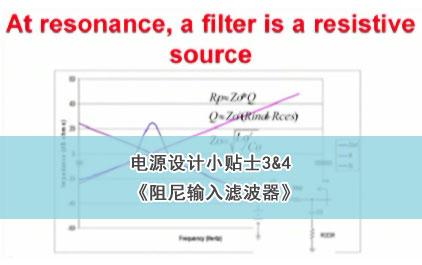 电源设计小贴士3&4:阻尼输入滤波器