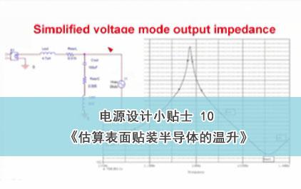 电源设计小贴士 10:估算表面贴装半导体的温升