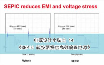 电源设计小贴士 14:SEPIC 转换器提供高效偏置电源