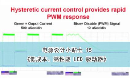 电源设计小贴士 15:低成本、高性能 LED 驱动器