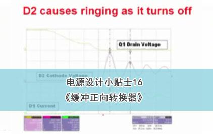 电源设计小贴士16:缓冲正向转换器