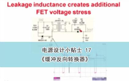 电源设计小贴士 17:缓冲反向转换器