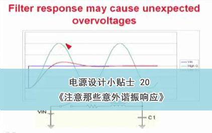 电源设计小贴士 20:注意那些意外谐振响应