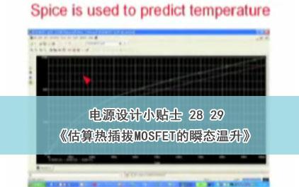 电源设计小贴士28&29:估算热插拔MOSFET的瞬态温升