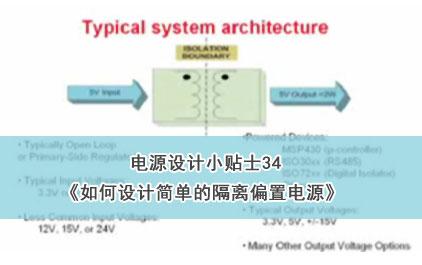 电源设计小贴士34:如何设计简单的隔离偏置电源