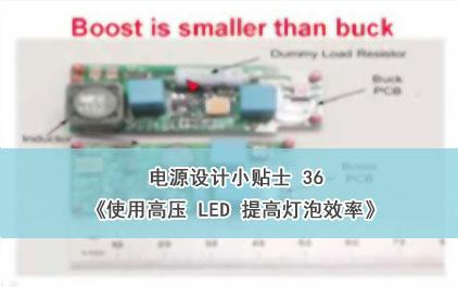 电源设计小贴士 36:使用高压 LED 提高灯泡效率