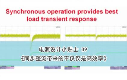 电源设计小贴士 39:同步整流带来的不仅仅是高效率